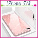 Apple iPhone7 4.7吋 Plus 5.5吋 貝殼紋背蓋 鋼化玻璃背板保護套 炫亮貝紋手機殼 全包邊手機套 保護殼