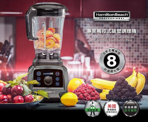 美國漢美馳專業觸控式破壁調理機