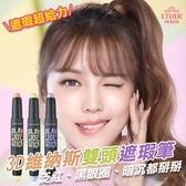 韓國 ETUDE HOUSE 3D維納斯雙頭遮瑕筆 1.7gx2 遮瑕 修容 黑眼圈修飾