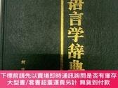 二手書博民逛書店罕見《傳統語言學辭典》Y219751 許嘉璐 河北人民 出版1990