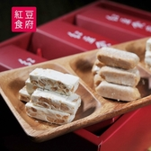 紅豆食府.團圓伴手禮盒(娃娃酥心糖*1+花生牛軋糖*2)/大禮盒﹍愛食網