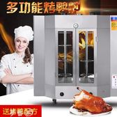 烤鴨爐 24型烤鴨爐商用燃氣/電熱烤箱烤雞烤羊腿巴西烤五花肉旋轉烤魚爐MKS 夢藝家