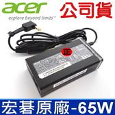 公司貨 宏碁 Acer 65W 原廠 變壓器 Aspire 4750G 4750Z 4750ZG 4752 4752G MS2347 4752Z 4752ZG 4755 4755G MS2343