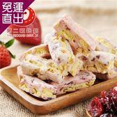 第二顆鈕釦 法式綜合雪花酥-牛奶*2+草莓*2(100g/盒,共四盒)【免運直出】