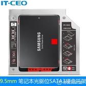 筆記本光驅位硬碟托架9.5mm SATA3機械SSD固態硬碟光驅架 創時代3C館