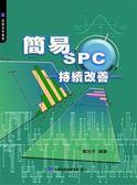 (二手書)簡易SPC持續改善