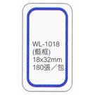華麗牌標籤WL-1018 18x32mm藍框180ps