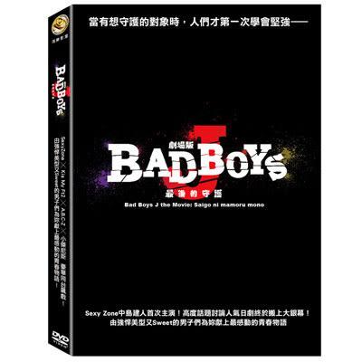 劇場版 Bad Boys J最後的守護DVD 中島健人/二階堂高嗣