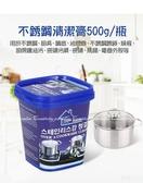 【不銹鋼去污膏】廚房不鏽鋼鍋具清潔膏洗手台除油煙機除銹拋光奈米清潔劑