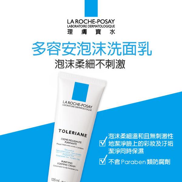 理膚寶水 多容安保濕舒緩三步驟組 敏感肌照護必備