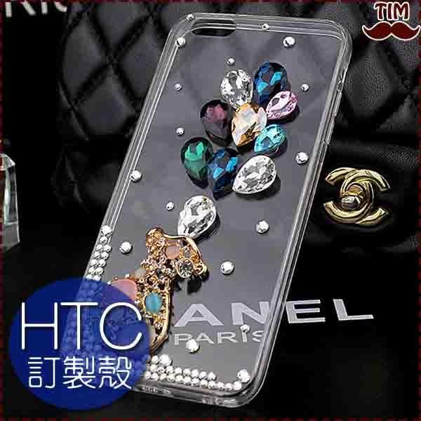HTC訂製 U11 Plus X10 A9s Desire X9 S9 830 728 Pro 琉璃水瓶 水鑽 手機殼 貼鑽 保護殼 訂做 百寶袋