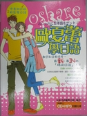 【書寶二手書T9/語言學習_YGL】歐夏蕾學日語_元氣日語編輯小組