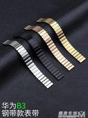 華為B3手環表帶智慧青春版運動手環腕帶金屬米蘭尼斯磁吸回扣 遇見生活