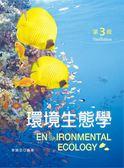 (二手書)環境生態學(第三版)