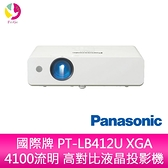 分期0利率 國際牌 Panasonic PT-LB412U XGA 4100流明 高對比液晶投影機 公司貨