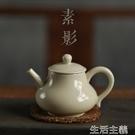 茶壺 素影 茶壺草木灰釉茶具純手工功夫茶壺陶瓷單壺小茶壺家用泡茶壺 生活主義