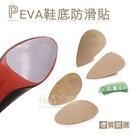 糊塗鞋匠 優質鞋材 G153 PEVA鞋底防滑貼 1雙 高跟鞋鞋底保護膜 鞋底防滑膜 鞋底貼 防磨墊