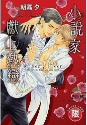 小說家獻上熱戀~Mr. Secret Floor~