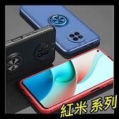 【萌萌噠】Xiaomi 紅米Note9T / 紅米9T 新款流光指環扣 360度旋轉支架 磁吸車載 全包軟殼 手機殼