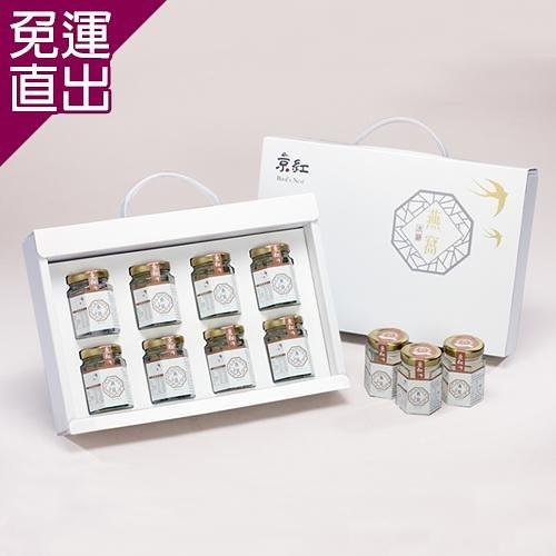 京紅 冰糖燕窩16入/組(8*2盒)【免運直出】