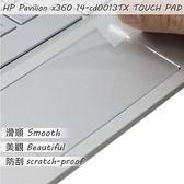 【Ezstick】HP X360 14-cd0012TX 14-cd0013TX TOUCH PAD 觸控板 保護貼