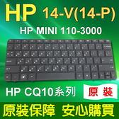 HP 14-V 14-P 系列 全新 繁體中文 鍵盤 MINI 110-3000 3010TU 3031TU 3100 3123TU 3125TU 3144TU系列 HP CQ10系列