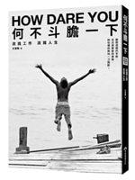 二手書博民逛書店 《何不斗膽一下:改造工作 改寫人生》 R2Y ISBN:9866613577│王盈勛