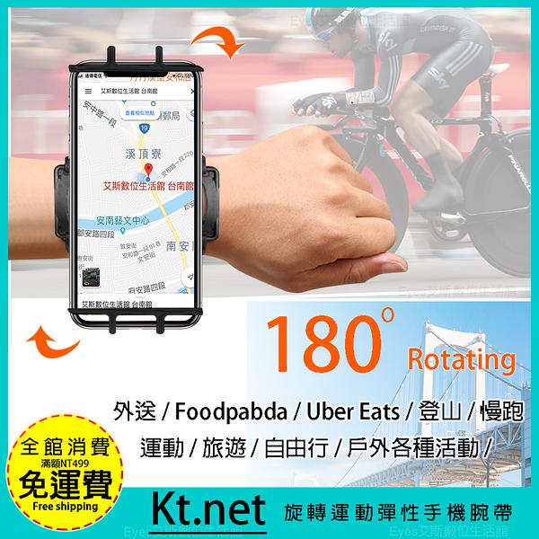 【Kt.net】WS1 180度旋轉運動彈性手機腕帶 臂帶 外送/登山/慢跑/運動/騎車/旅遊 KTPSWS01BK