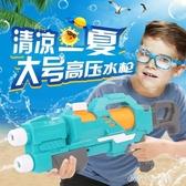 男孩玩具水槍寶寶抽拉戲水槍大號高壓成人呲水槍遠射程兒童噴水槍YQS 小確幸