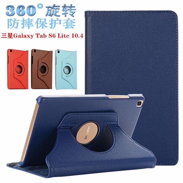 三星Galaxy Tab S6 Lite 10.4寸保護套SM-P610平板殼P615旋轉皮套
