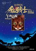 (二手書)貓戰士二部曲新預言之一:午夜追蹤