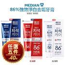 韓國 Median 86%強效淨白去垢牙...