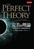 (二手書)完美的理論:一整個世紀的天才與廣義相對論之戰