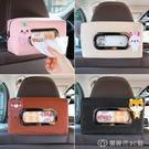 車載抽紙盒 卡通可愛車內車載紙巾盒抽紙盒汽車創意掛式車用扶手箱上餐巾紙盒