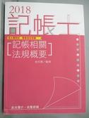 【書寶二手書T6/進修考試_XCU】記帳相關法規概要(記帳士考試適用)_金永勝