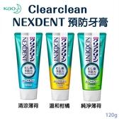 日本【kao】花王 Clearclean NEXDENT 預防牙膏 120g