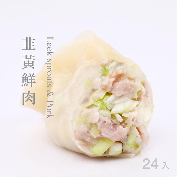 果貿吳媽家【韭黃鮮肉水餃子/1盒24入】