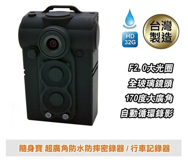 隨身寶 超廣角防水防摔密錄器/行車記錄器 HD高畫質 基本版32G (UPC-713LF) 原廠兩年保固