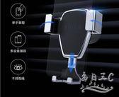 車載手機支架汽車用磁性出風口吸盤式tz5133【每日三C】