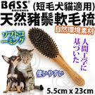 【培菓平價寵物網】美國Bass》P070A15天然豬鬃軟毛梳(短毛犬貓適用)-5.5cm*23cm