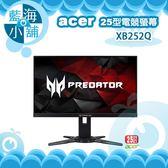 acer 宏碁 XB252Q 25型無邊框電競螢幕液晶顯示器 電腦螢幕
