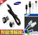三星原廠傳輸線 Note2/ Note4/ S6 S7 edge/ M9/ Z3+/ 826/ M8/ E9+/ 728/ Zenfone2/ Note5