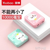 yoobao羽博行動電源超薄小巧便攜10000毫安大容量迷你女生可愛創意少女 【全館免運】