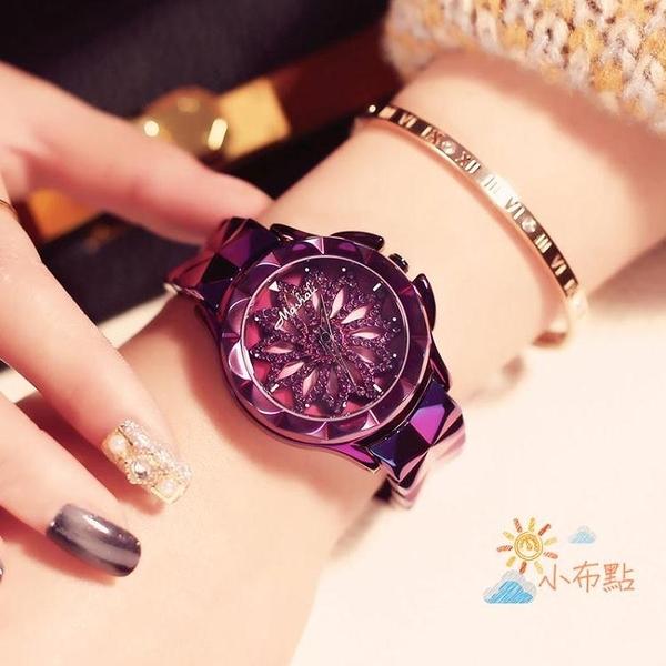 星空時尚奢華鑲鉆女士腕錶鋼帶轉運學生石英防水女手錶WY 【八折搶購】