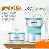 矽膠折疊電熱水壺旅行可伸壓縮便攜電水壺保溫小型迷你燒水壺出國 韓國時尚週