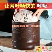 大號紫砂茶葉罐七餅普洱密封儲茶罐醒茶缸茶葉桶宜興原礦手工制作【樂淘淘】