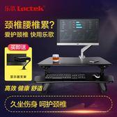 Loctek樂歌升降桌M1站立式辦公書桌折疊升降電腦桌上移動式工作臺