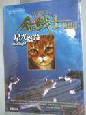 【書寶二手書T9/一般小說_HQM】貓戰士2部曲之IV-星光指路_謝雅文, 艾琳杭特