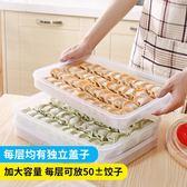 多層家用不分格放餃子的速凍盒冰箱保鮮收納冷凍帶蓋裝餛飩水餃盒【跨店滿減】
