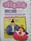 【書寶二手書T1/語言學習_OMN】讀日本文化說日語(_木下真彩子